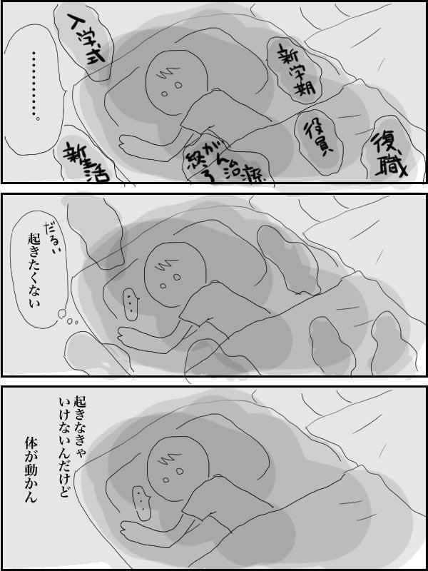 起きたくない1