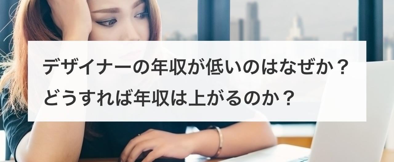 デザイナー_年収