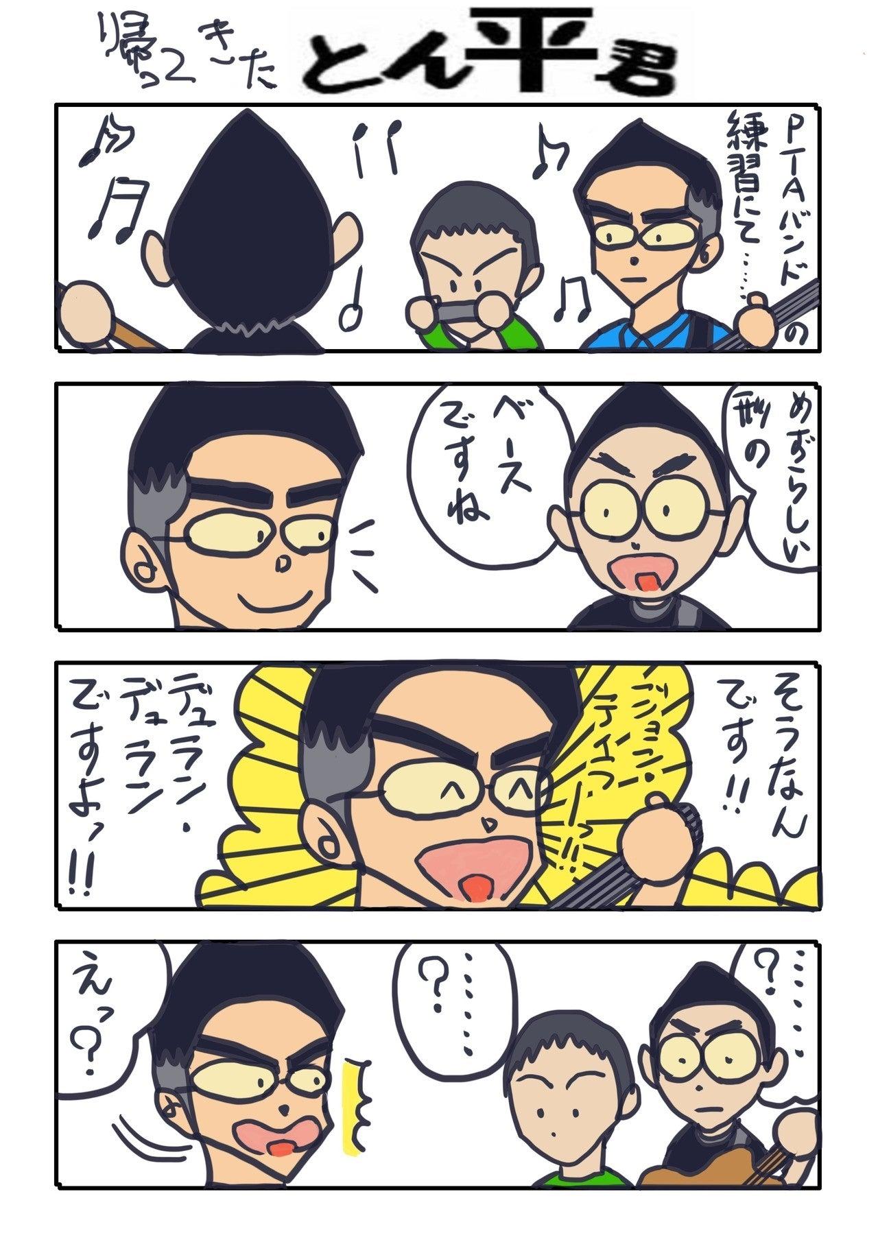 帰ってきたとん平君No.3