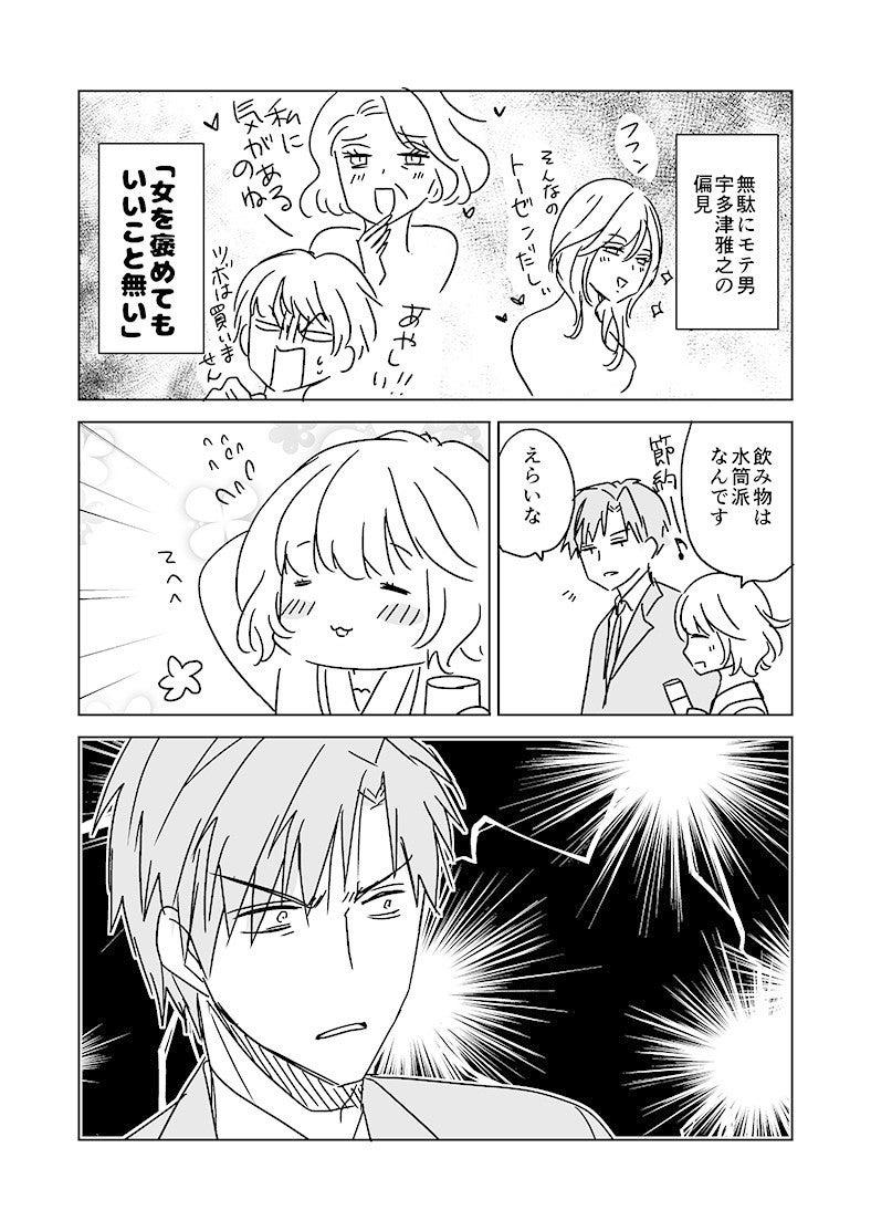 おれかの_024