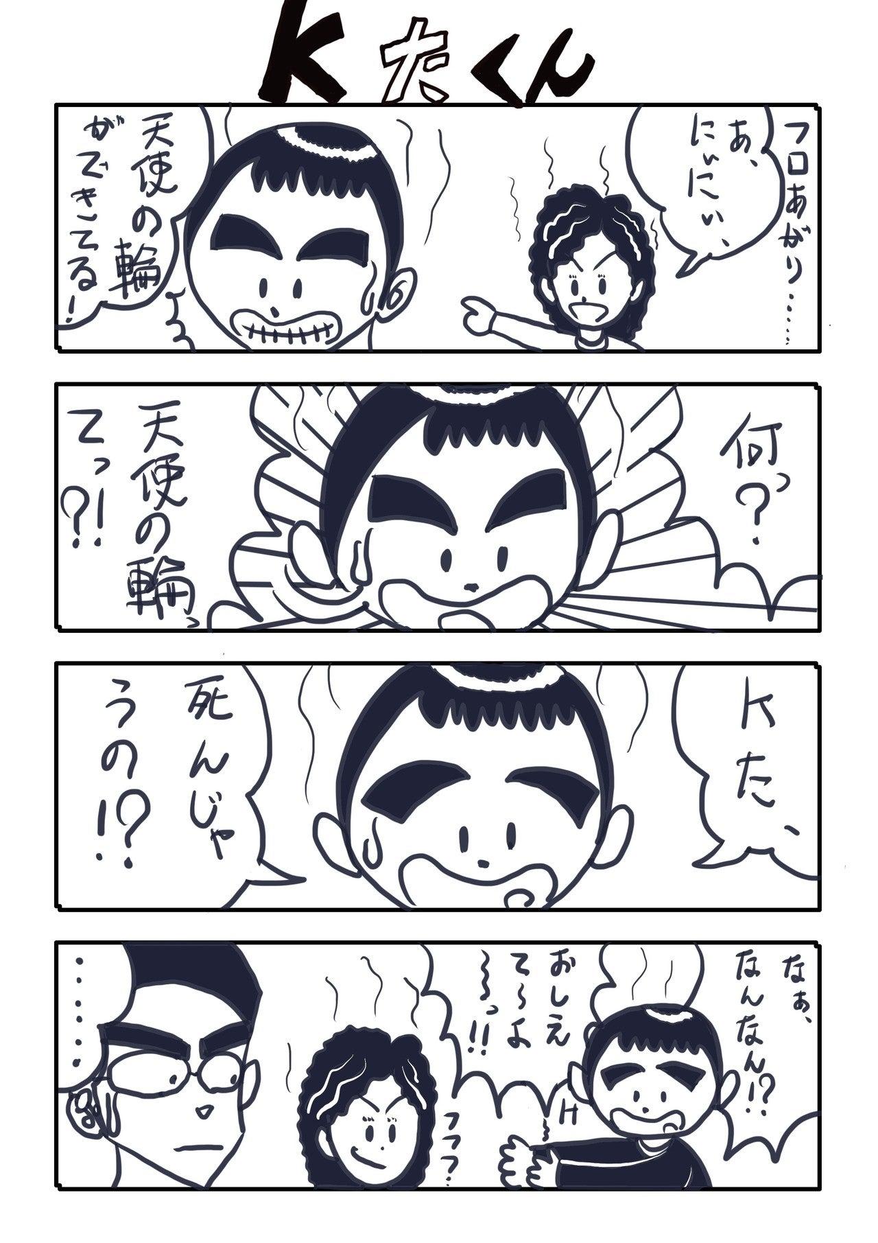 KたくんNo.55