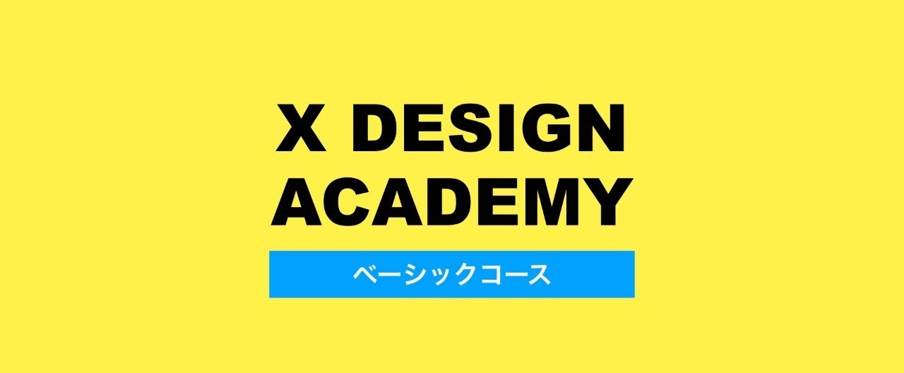 Xデザイン_補足資料