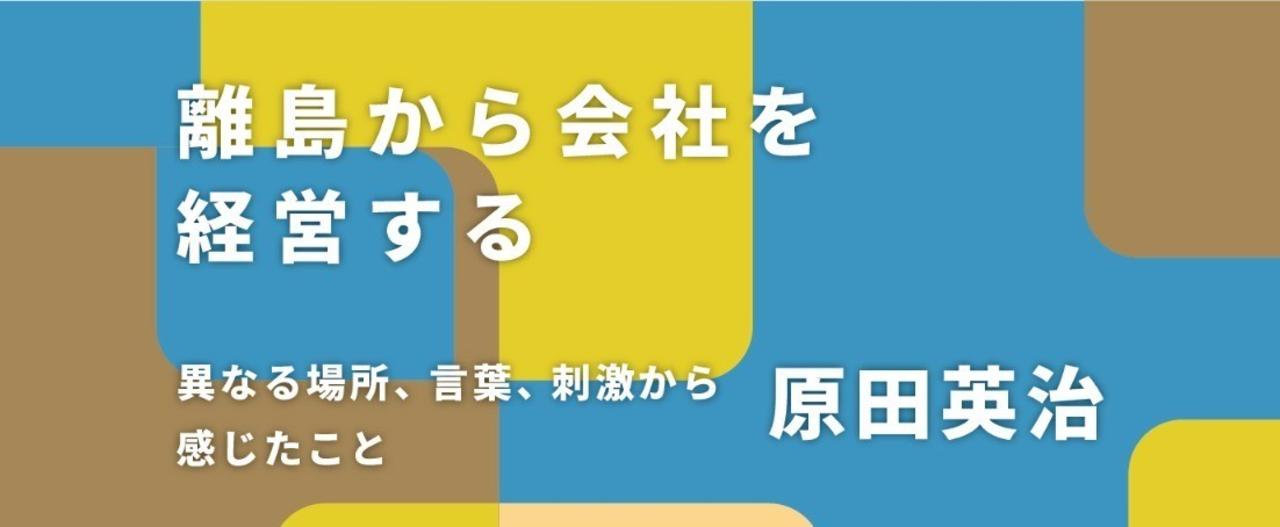 連載バナー_原田英治_各記事