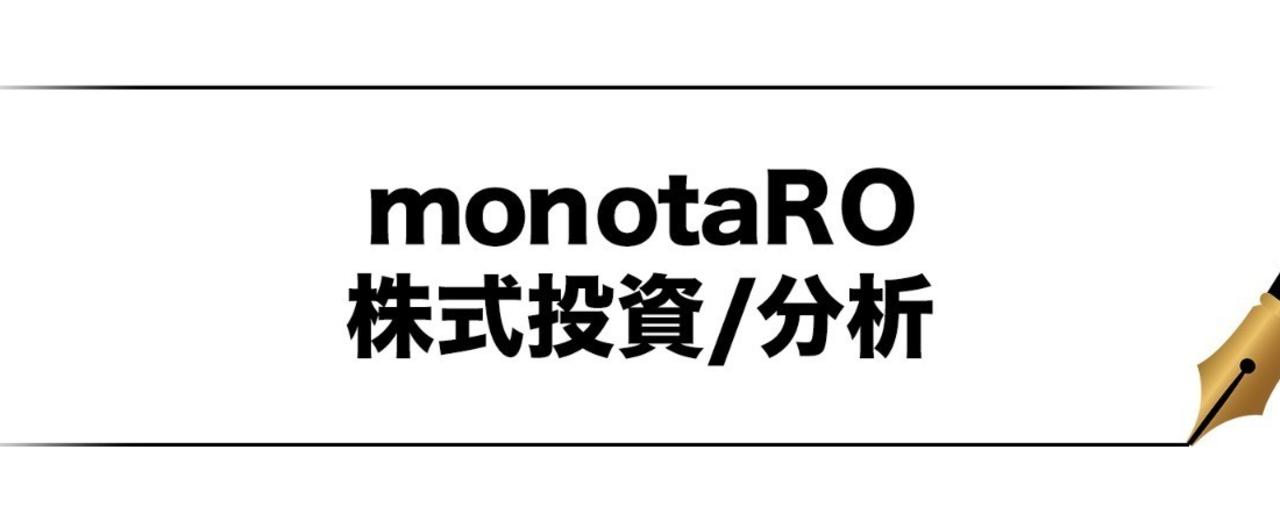モノタロウ 株価 推移