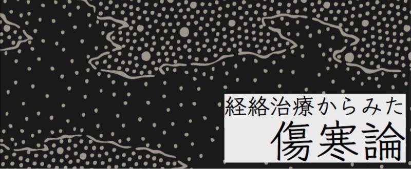 ジャケット_傷寒論講義_