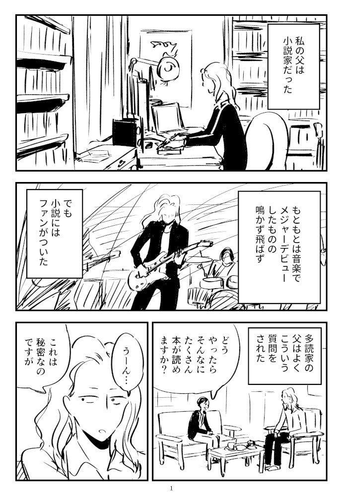 父の髪の毛_001