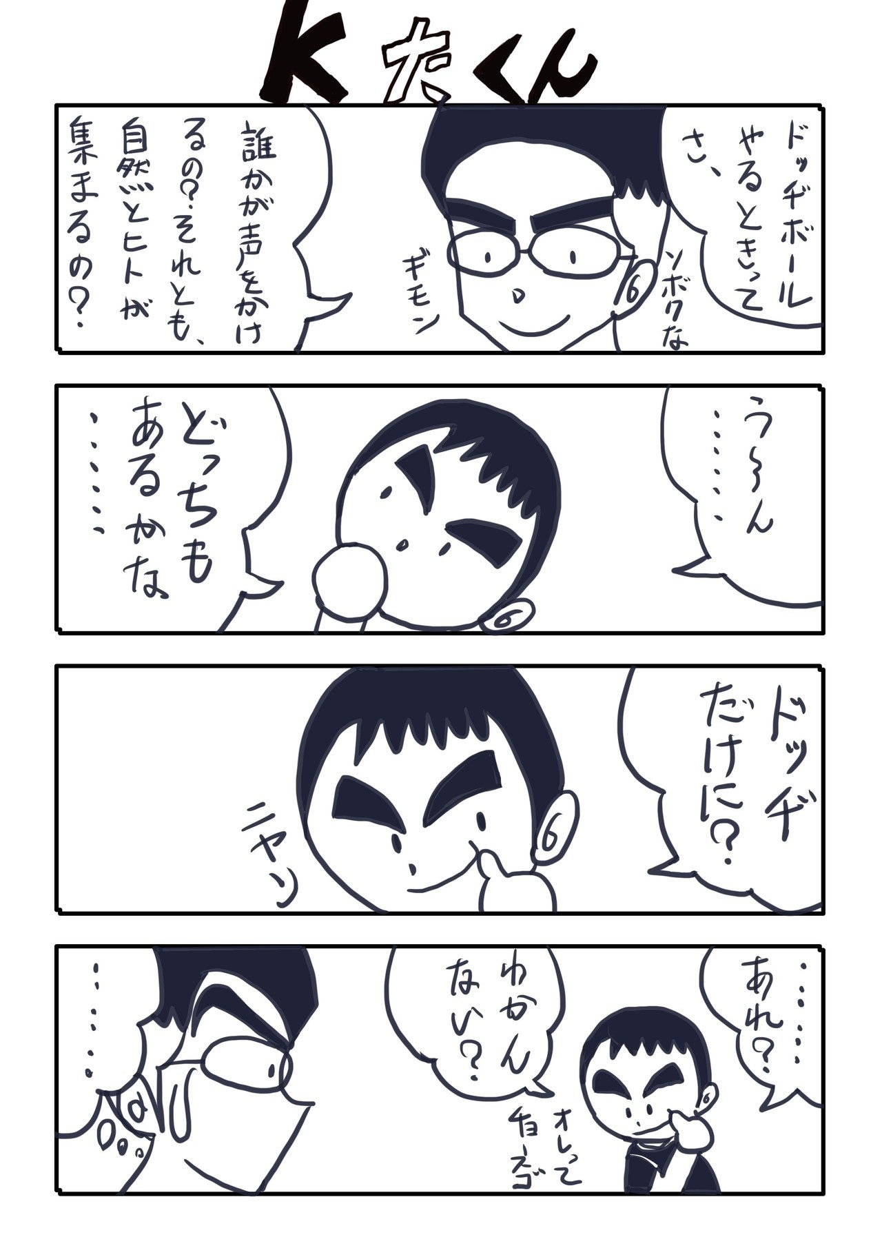 KたくんNo.56