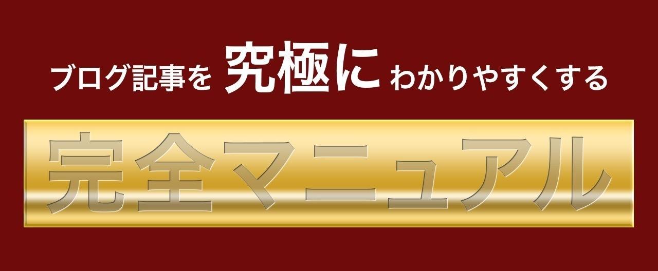 blog-マニュアル
