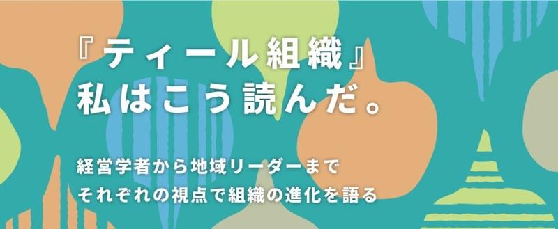 連載バナー_ティール組織_各記事
