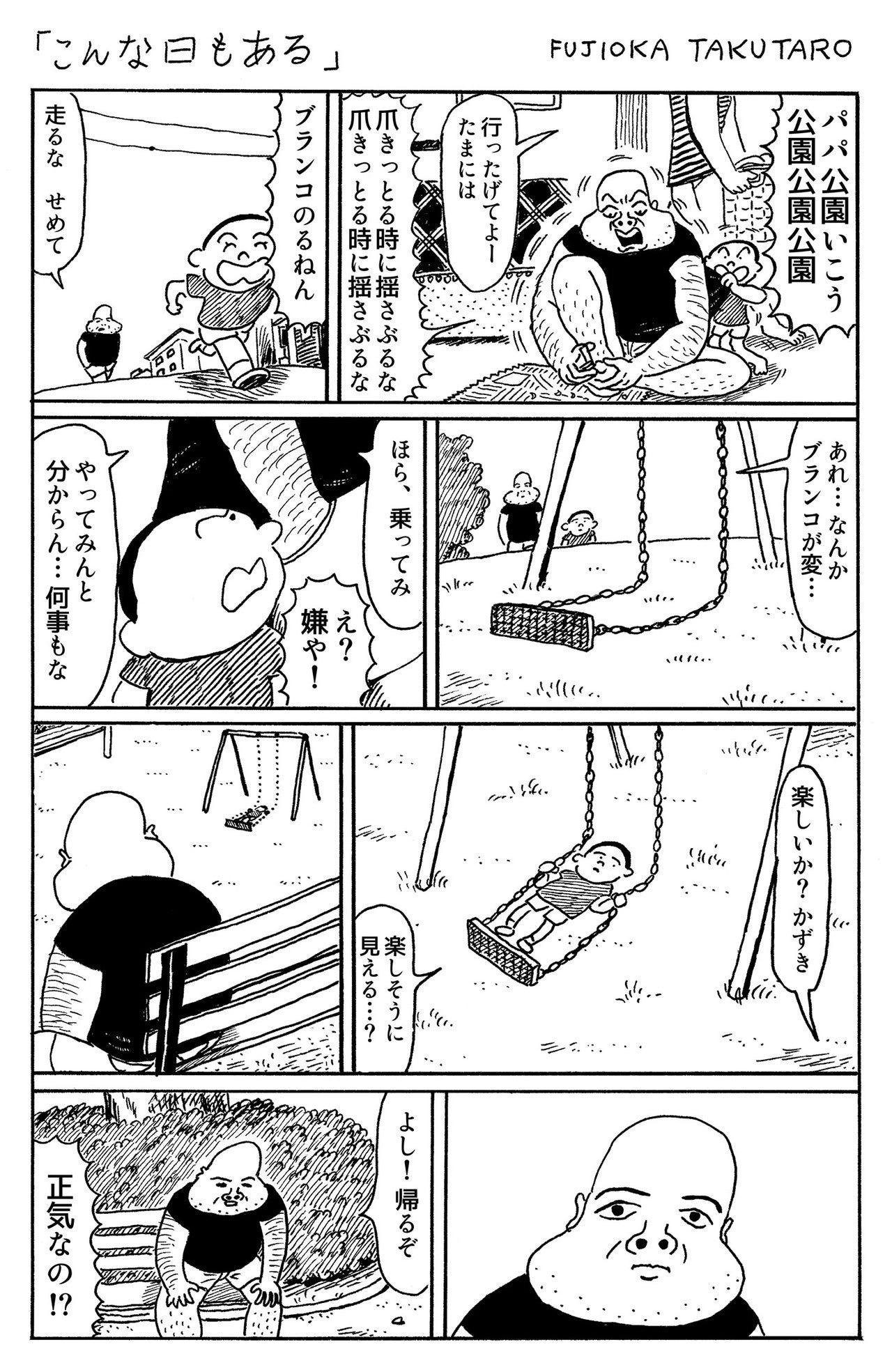20180613_1ページ漫画_こんな日もある__R