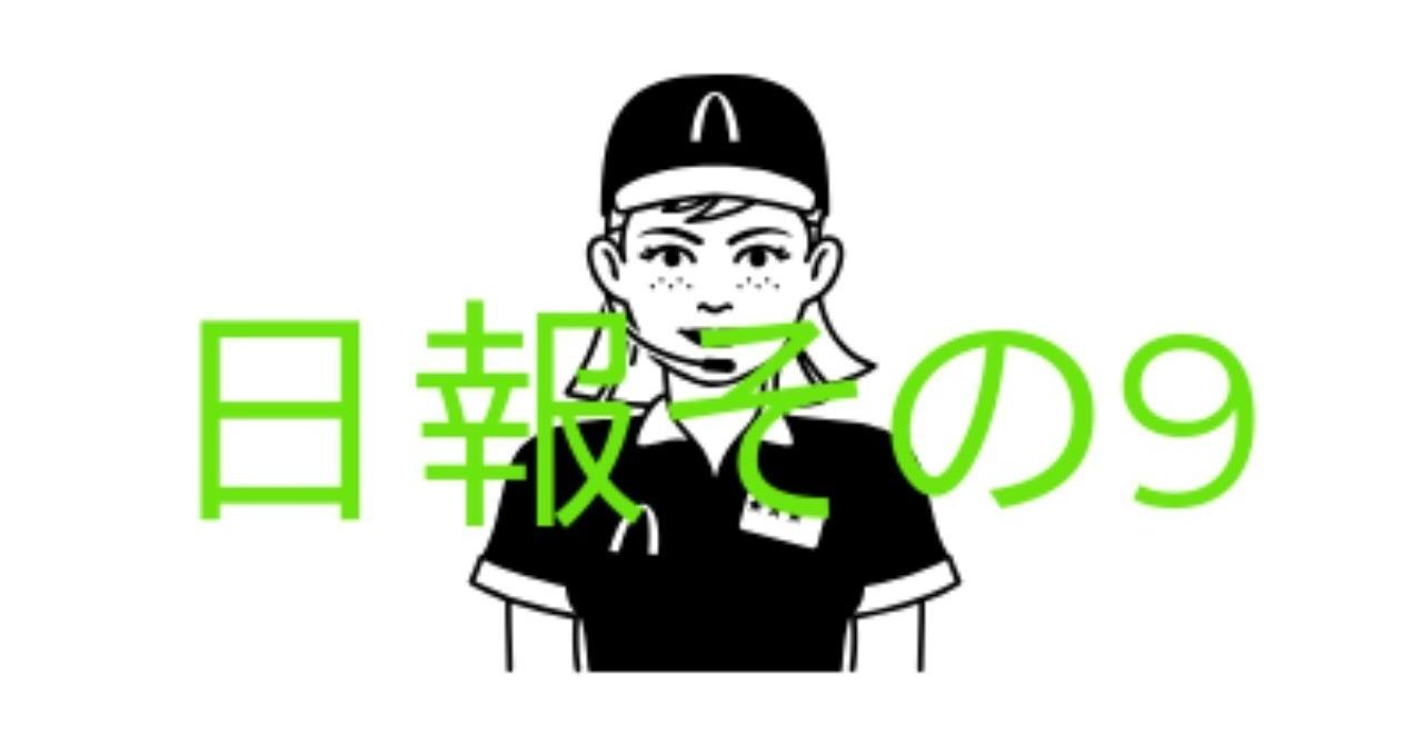 日報その9-logo