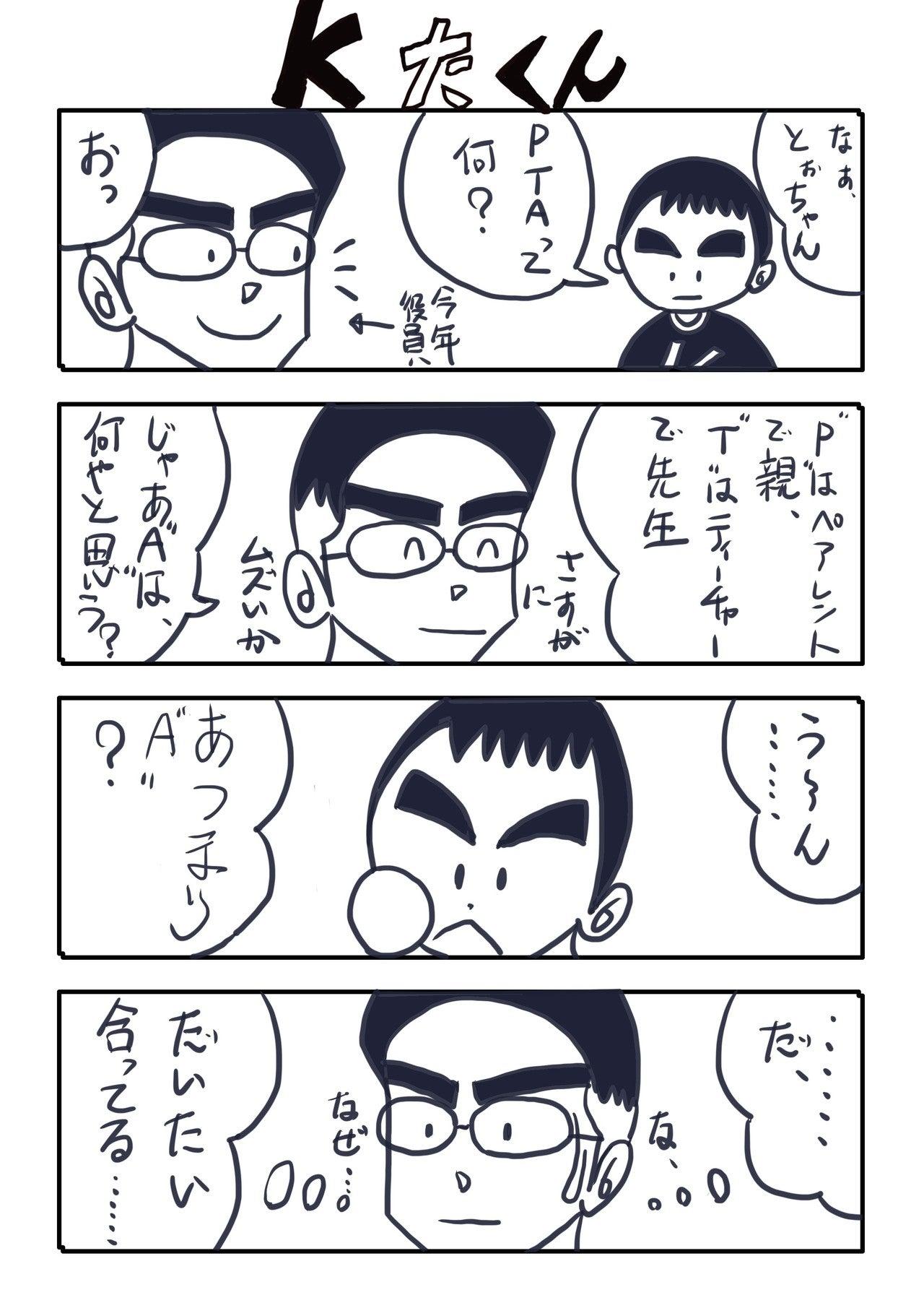 KたくんNo.57