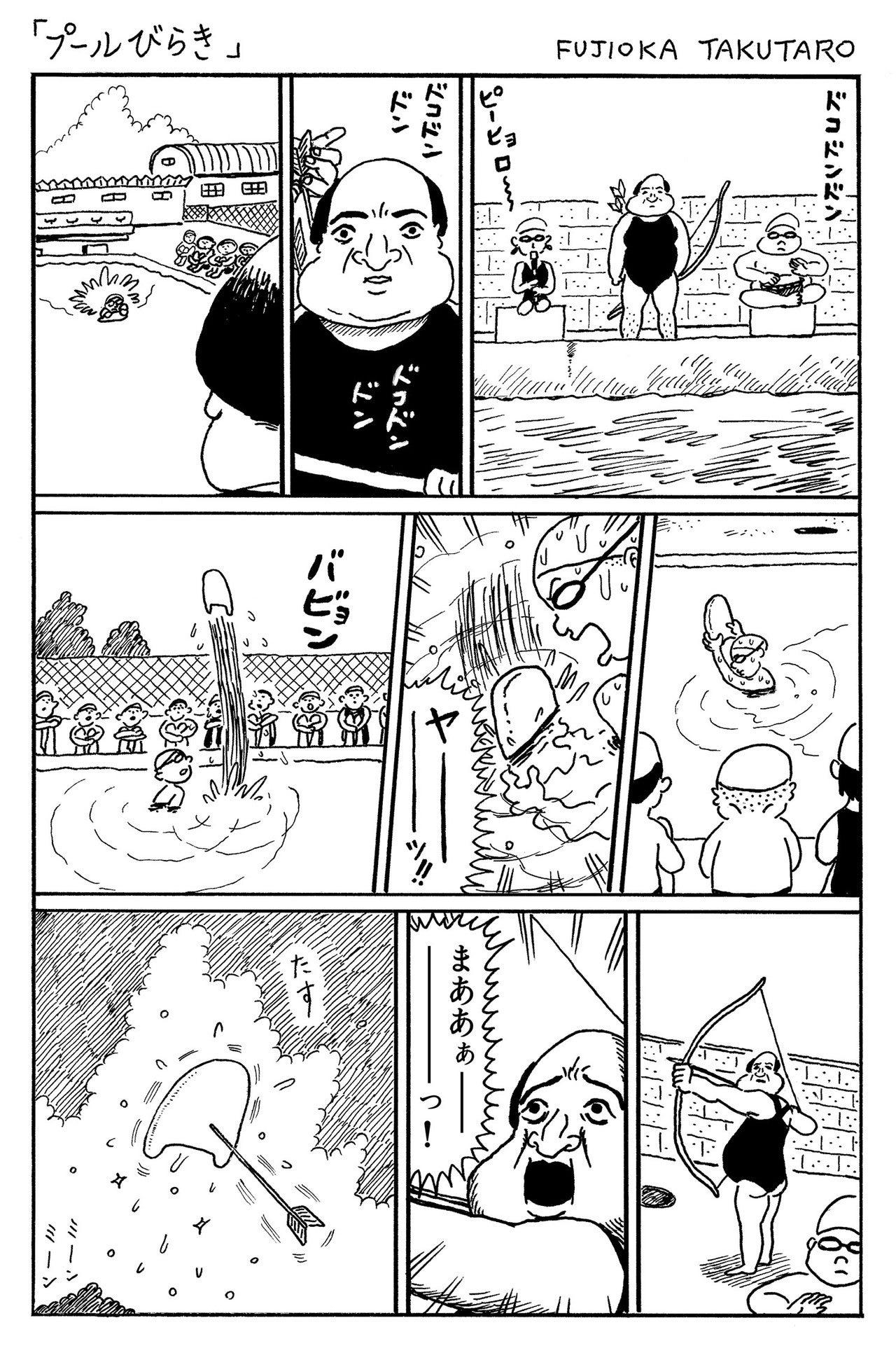 20180620_1ページ漫画_プールびらき__R