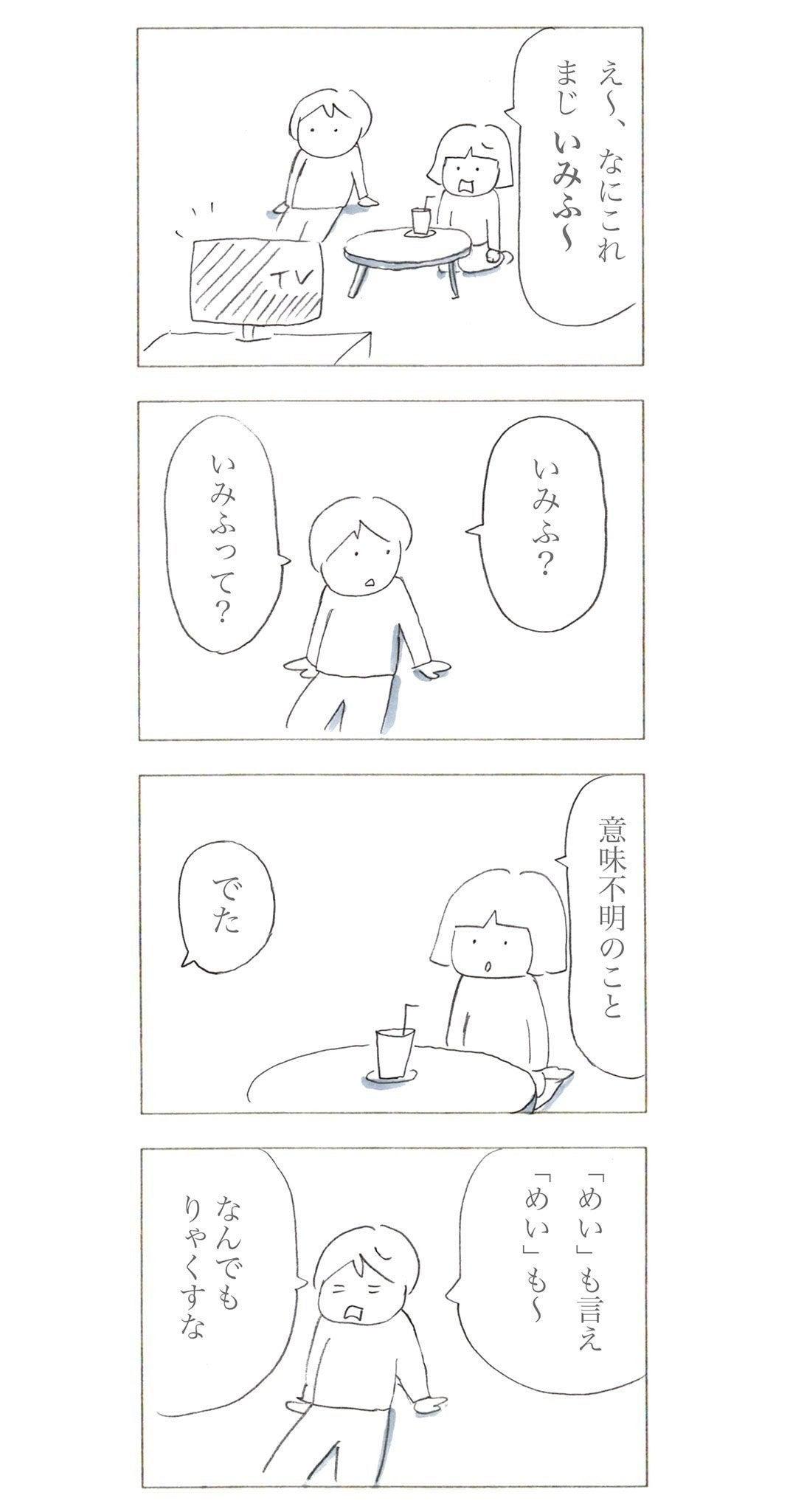 日常漫画_いみふ1