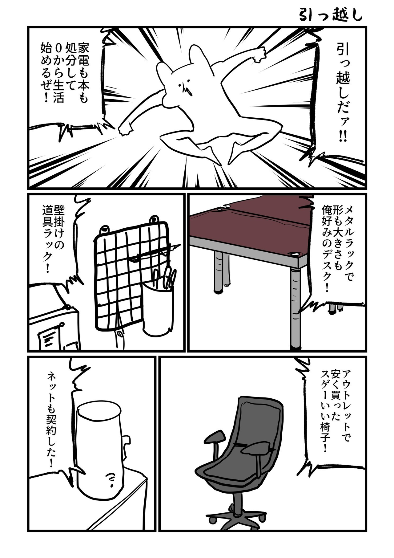 マンガバカ_008