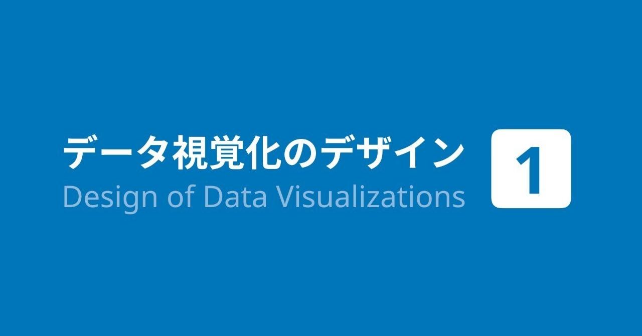 データ視覚化Tweetネタ