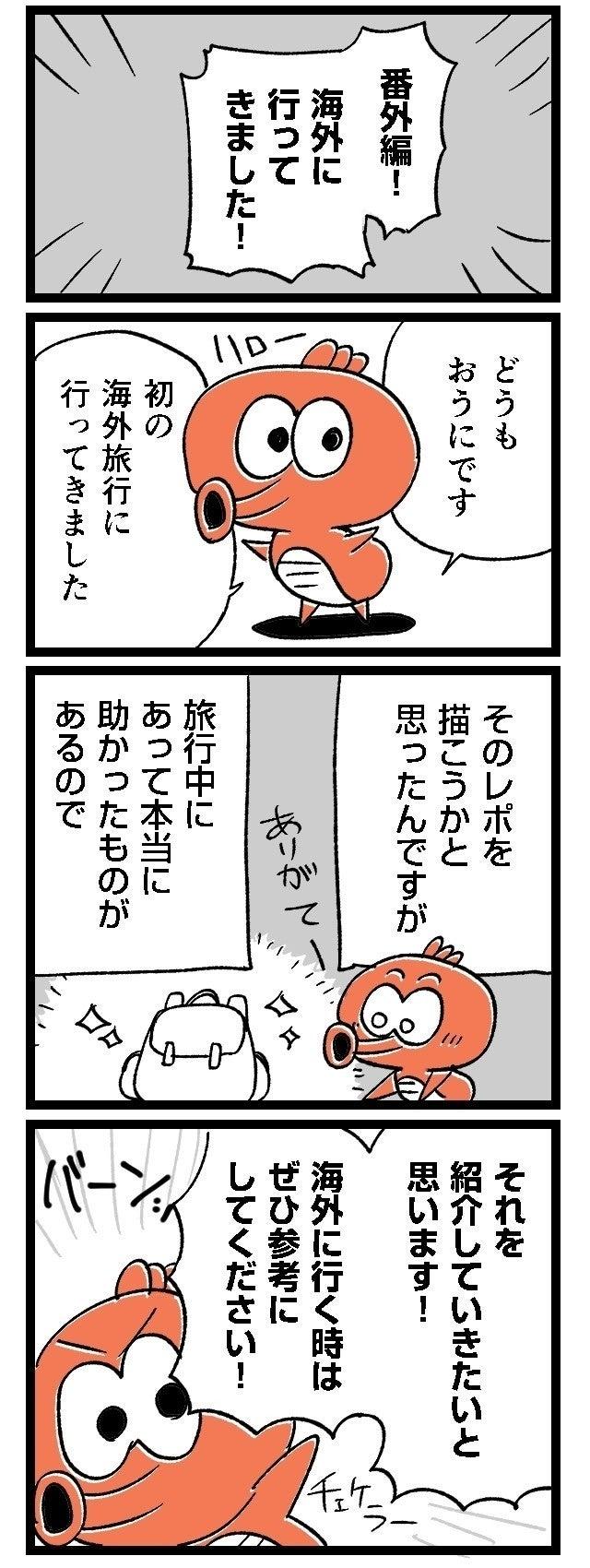 03ルポ漫画旅行_001