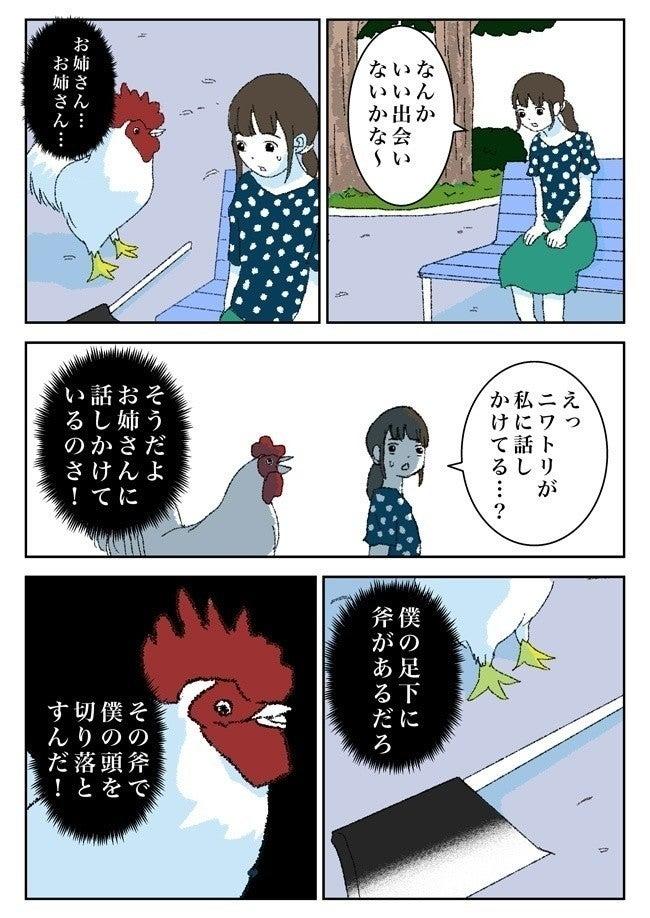 出会いカラー0059