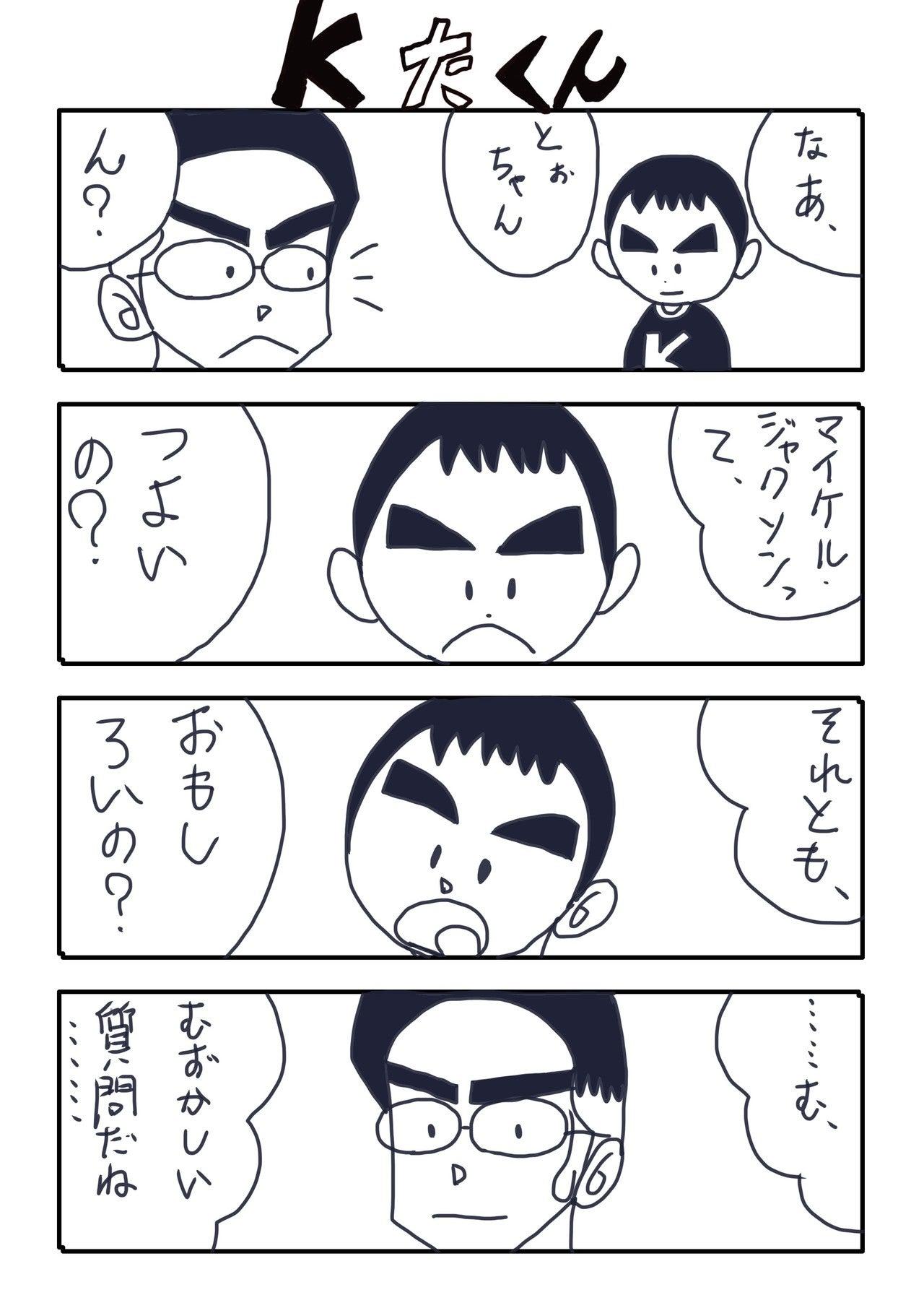 KたくんNo.59