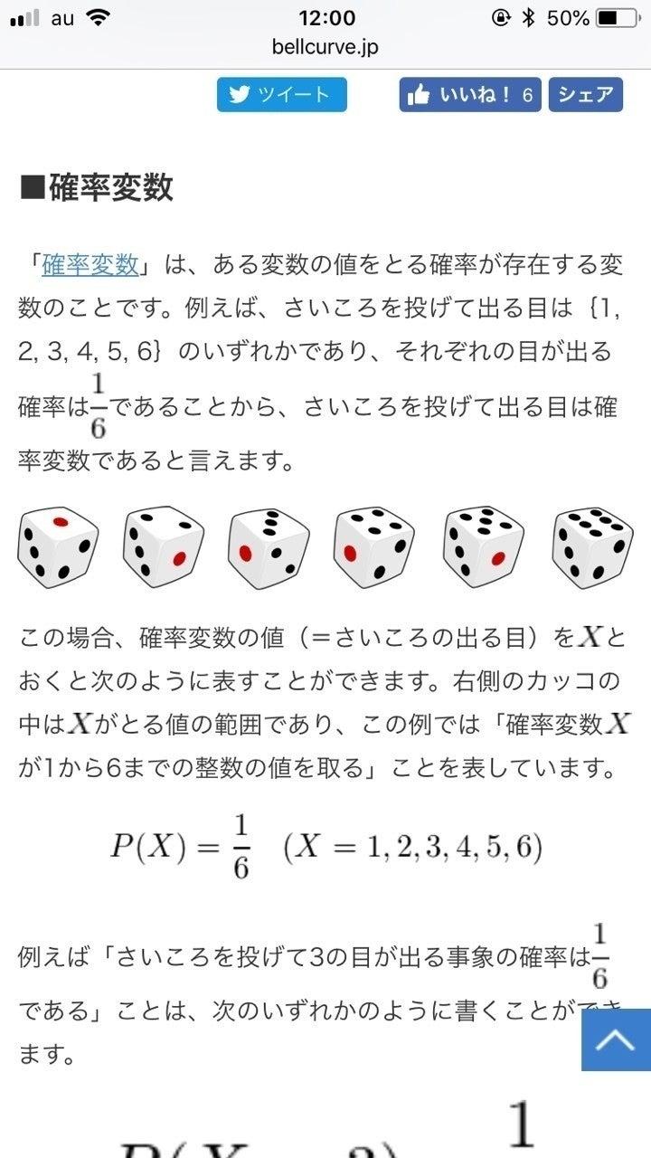 変数 確率