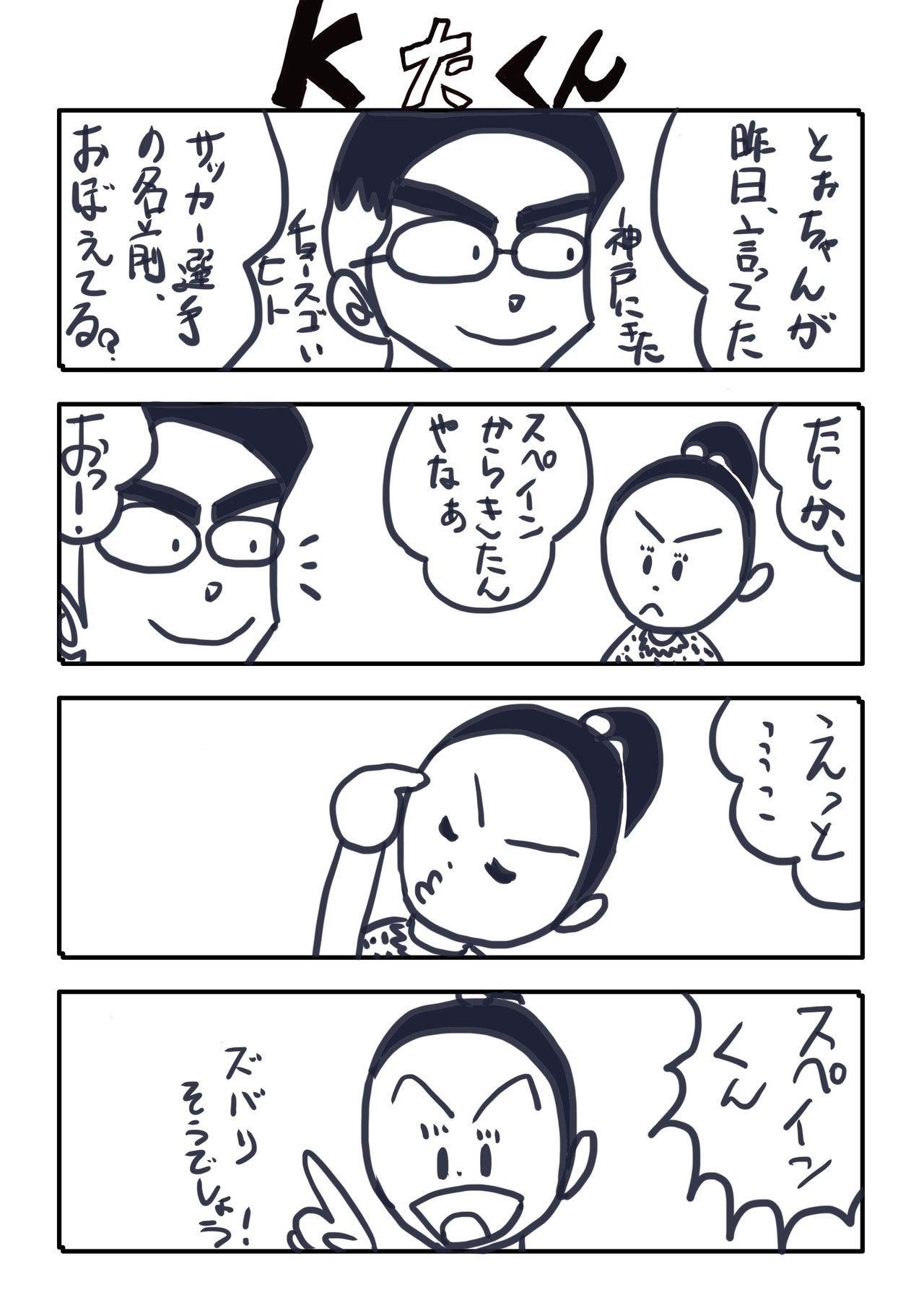 KたくんNo.60