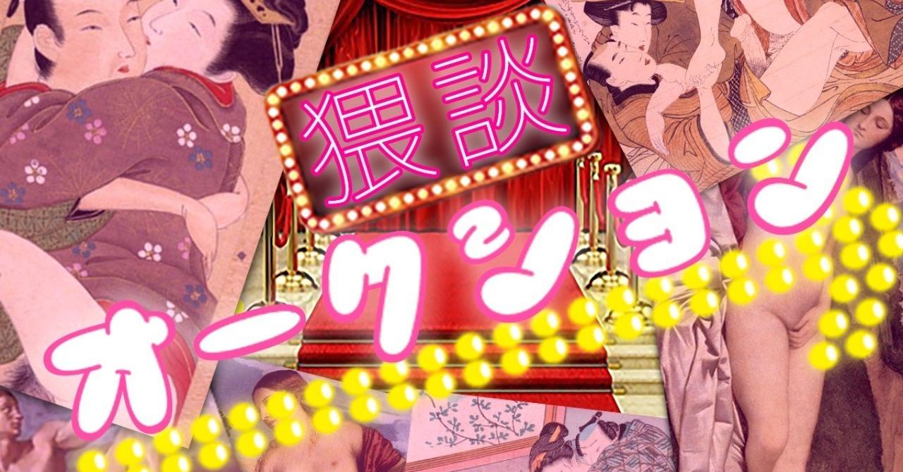 猥談オークション_logo_new_another5
