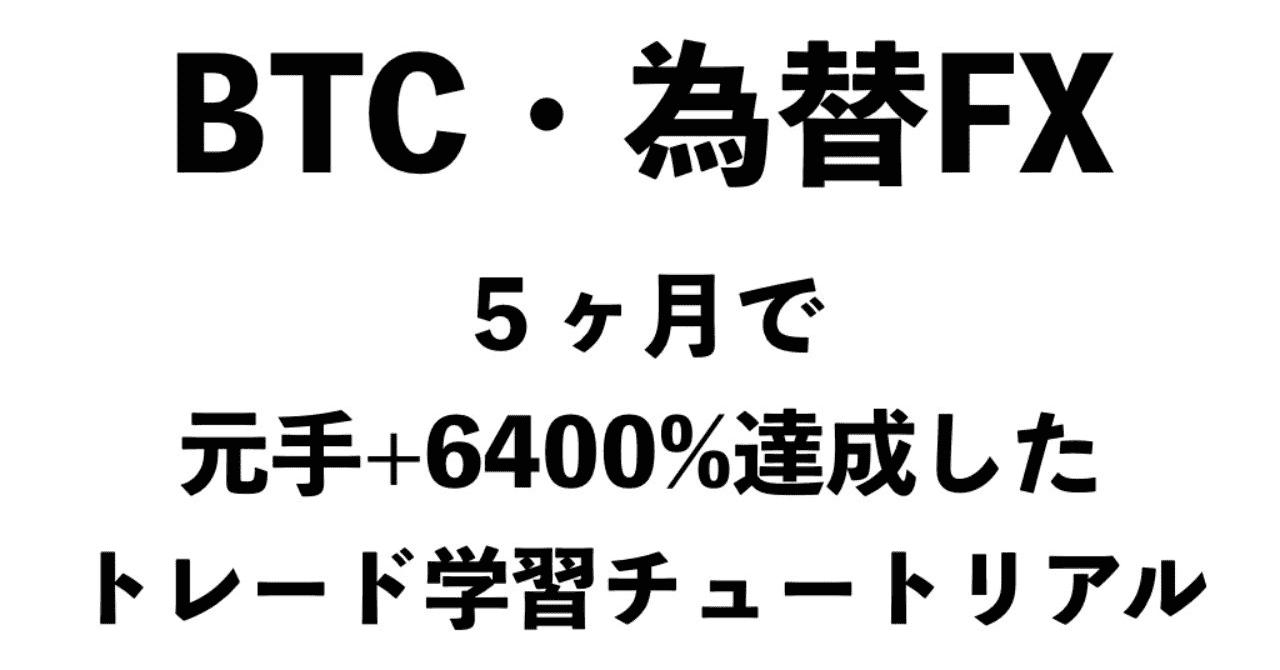 トレードnote
