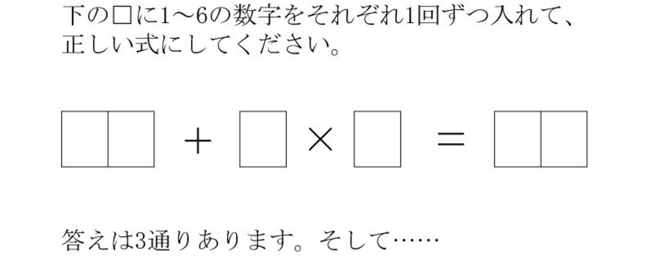 灰色の三連星問題1