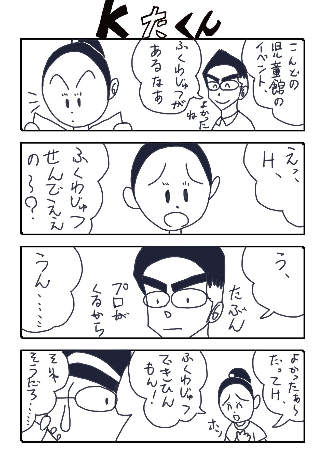 KたくんNo.61