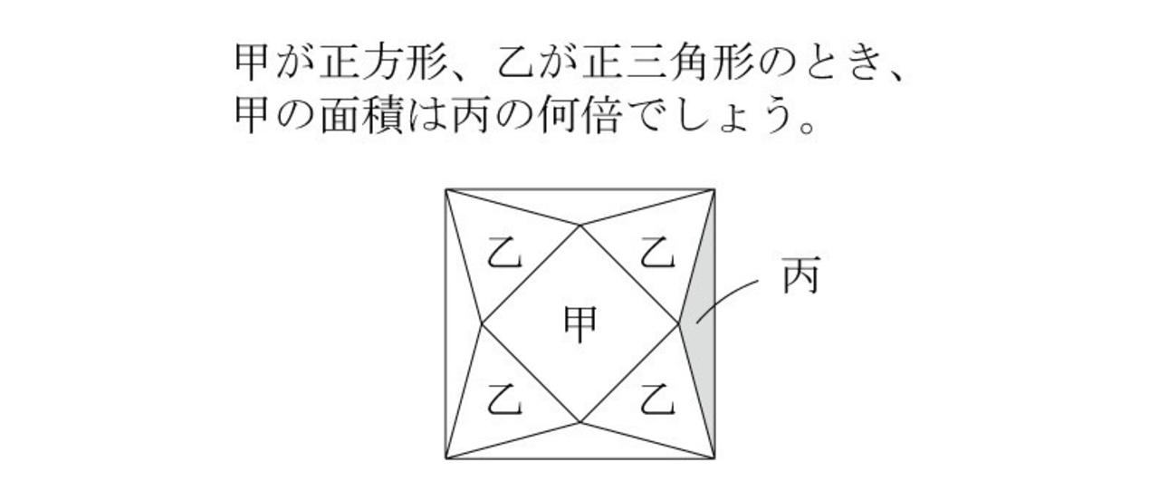 正方形と正三角形_その1_問題1