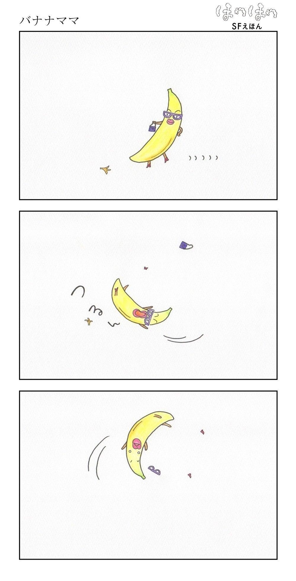 コマ-バナナママ1