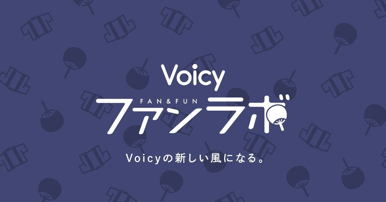 voicy_fanlab_ouendan_logo_アートボード_1_のコピー_2