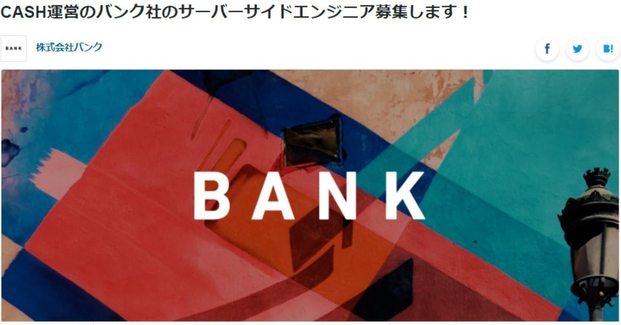 BANK社4