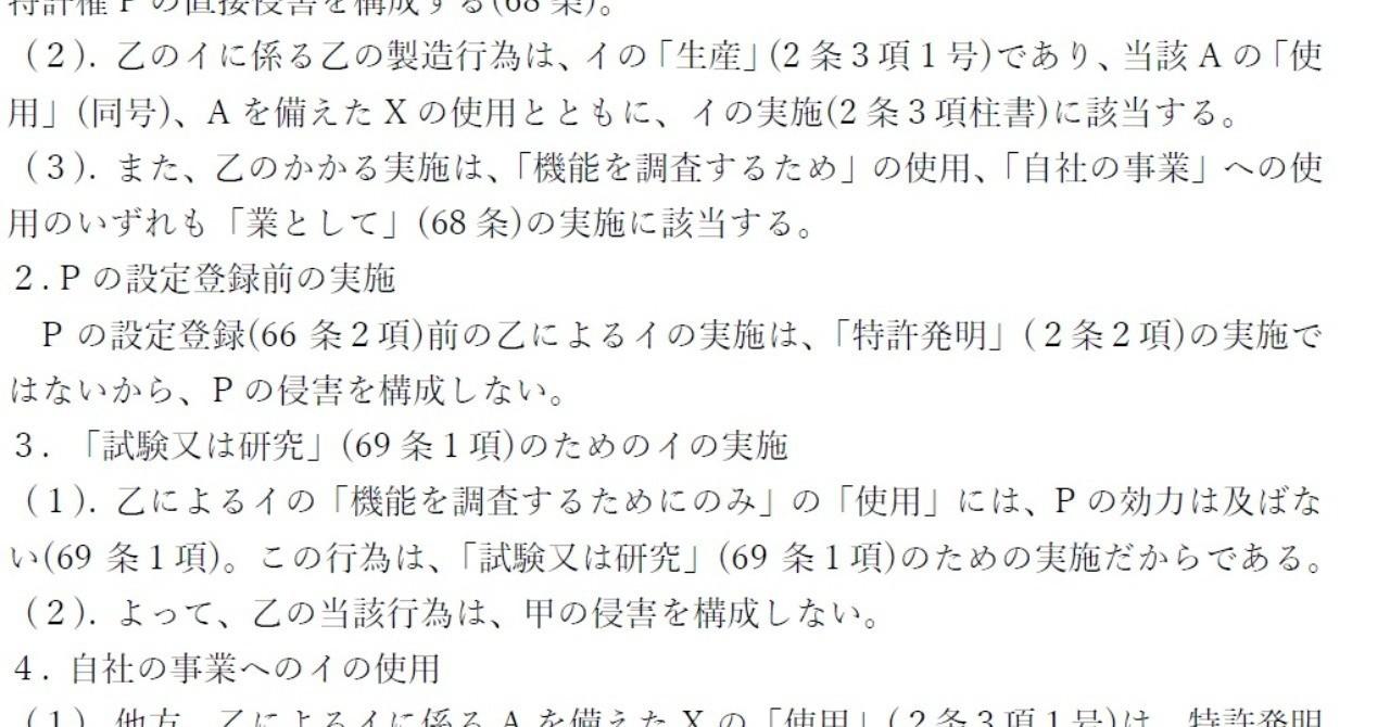 平成29年特実II_理想答案_20180724