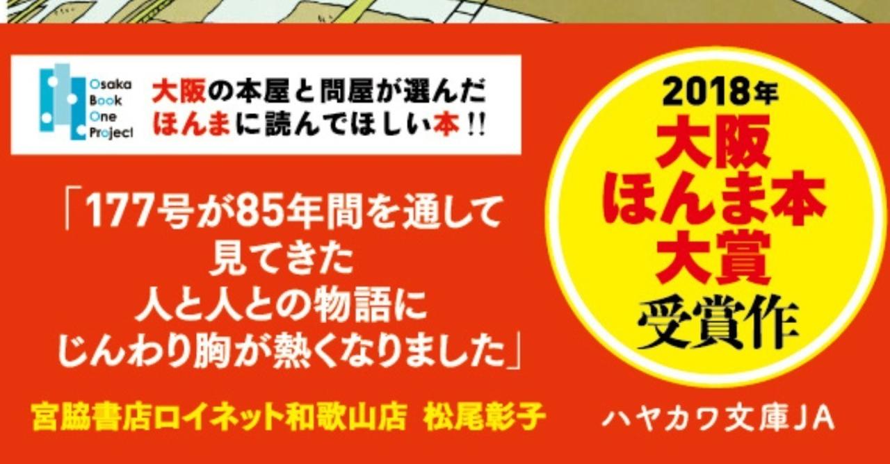 阪堺電車177号の追憶_obi付2