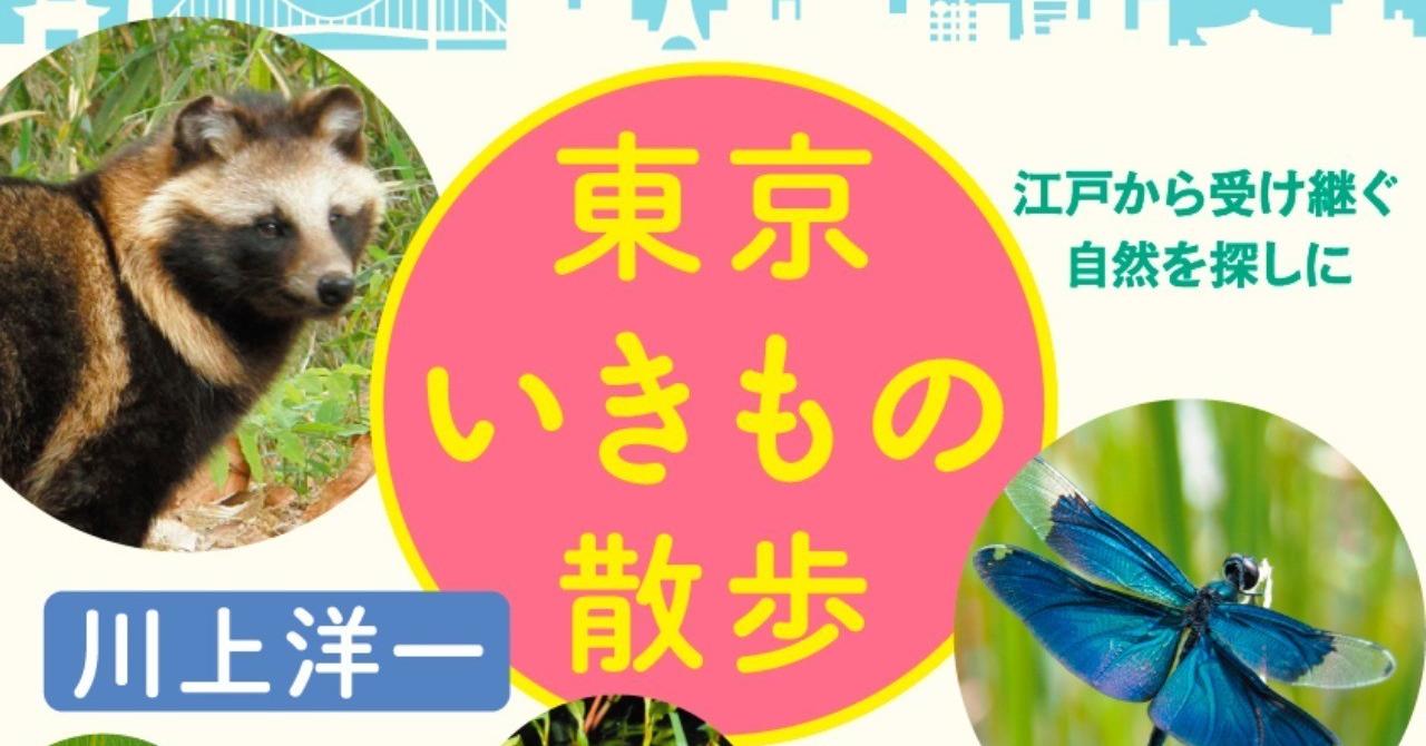 東京いきもの散歩