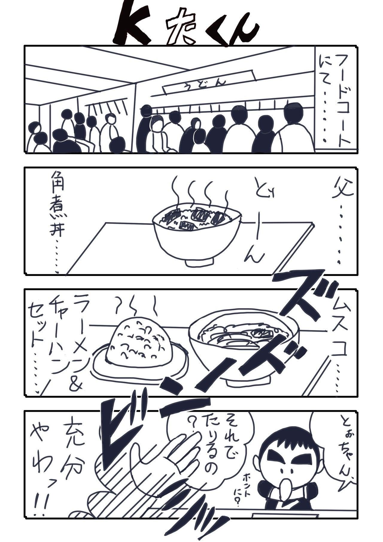 KたくんNo.63