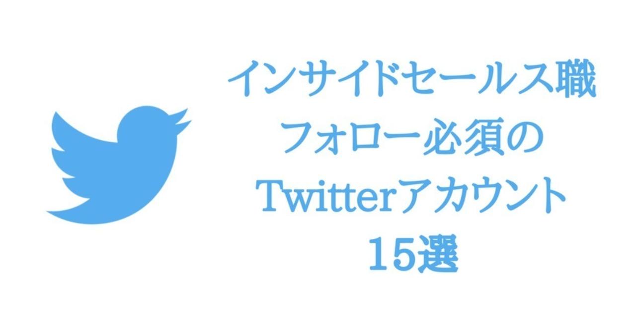 カスタマーサクセス職であればフォロー必須のTwitterアカウント