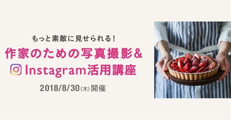 bnr_instagram活用講座_twitter用