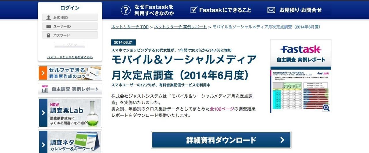 モバイル_ソーシャルメディア月次定点調査_2014年6月度____セルフ型ネットリサーチならFastask