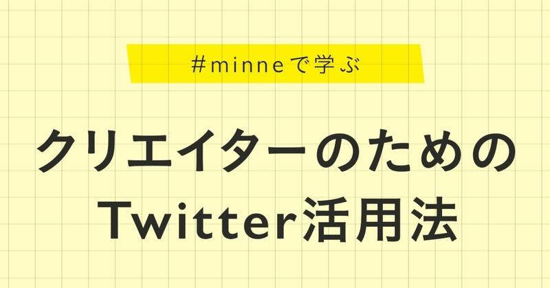 タイトル_学習帖_Twitter
