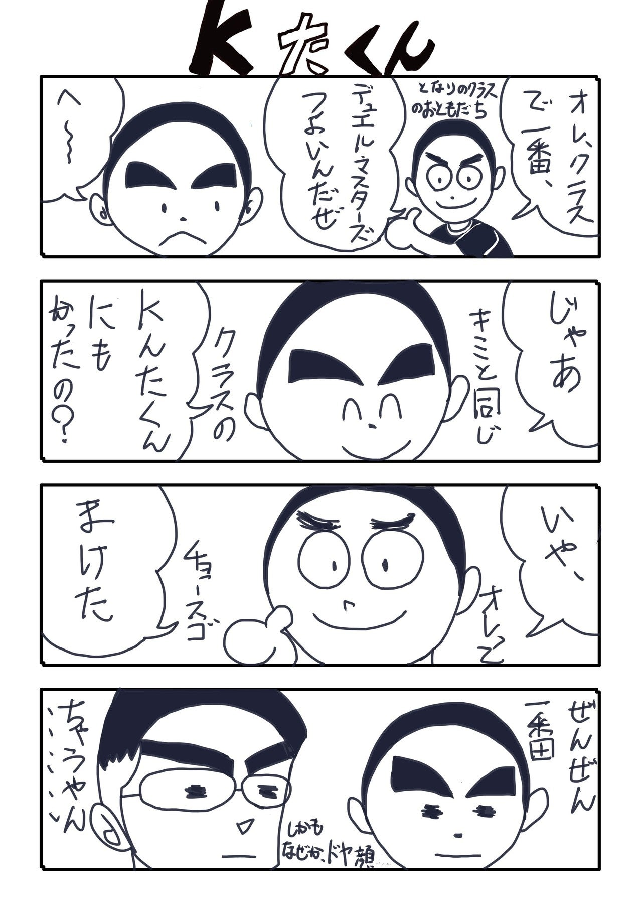 KたくんNo.64
