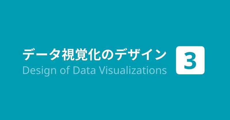 データ視覚化
