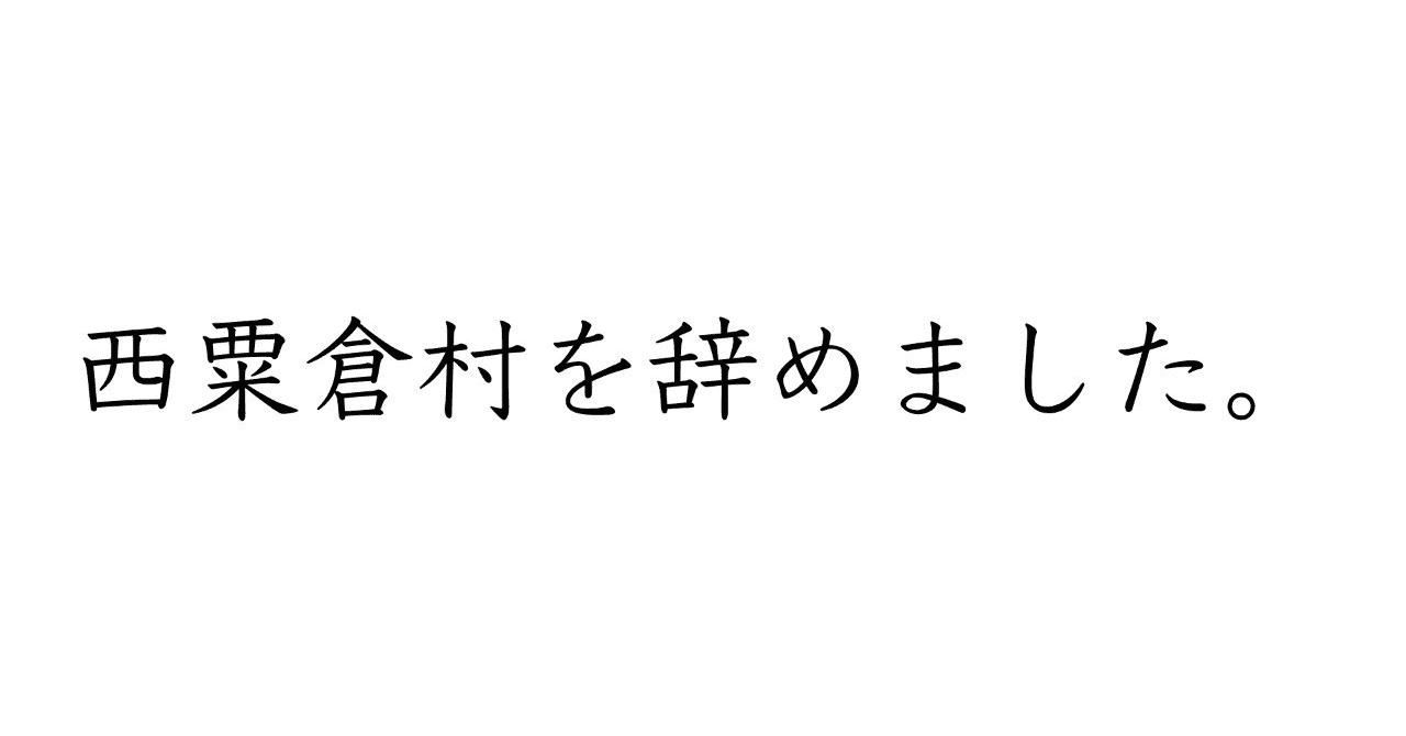 西粟倉村を辞めました_