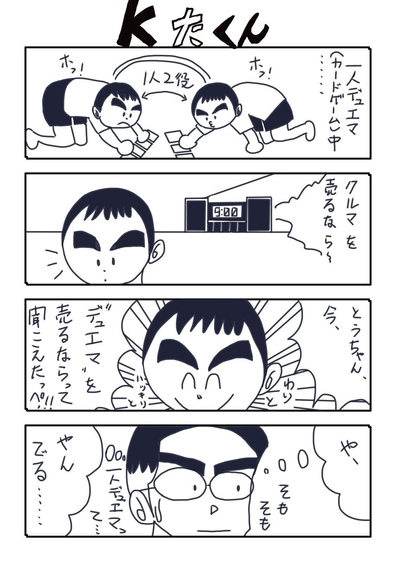 KたくんNo.65