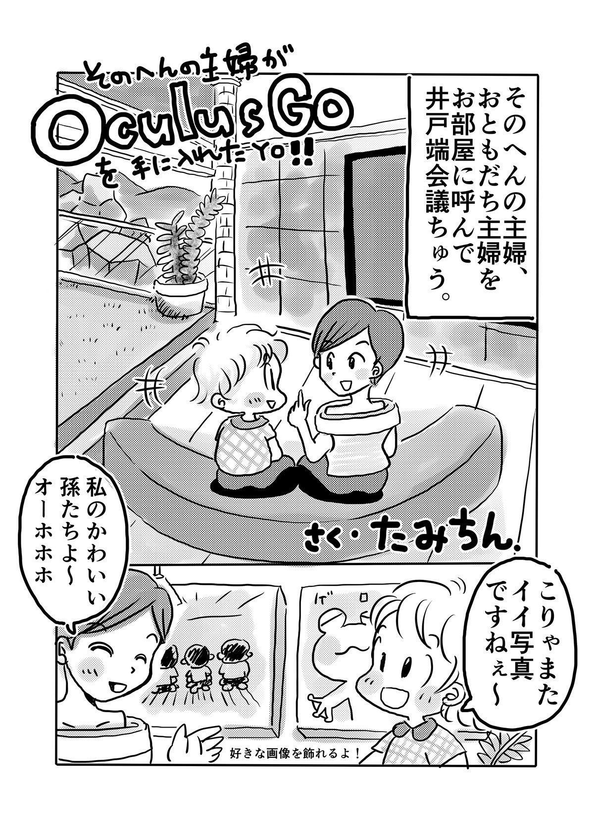 オキュラス04_出力_001