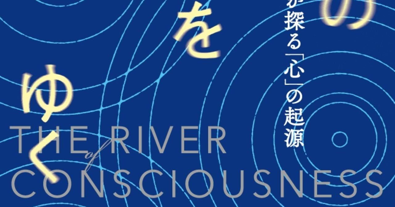 意識の川をゆく