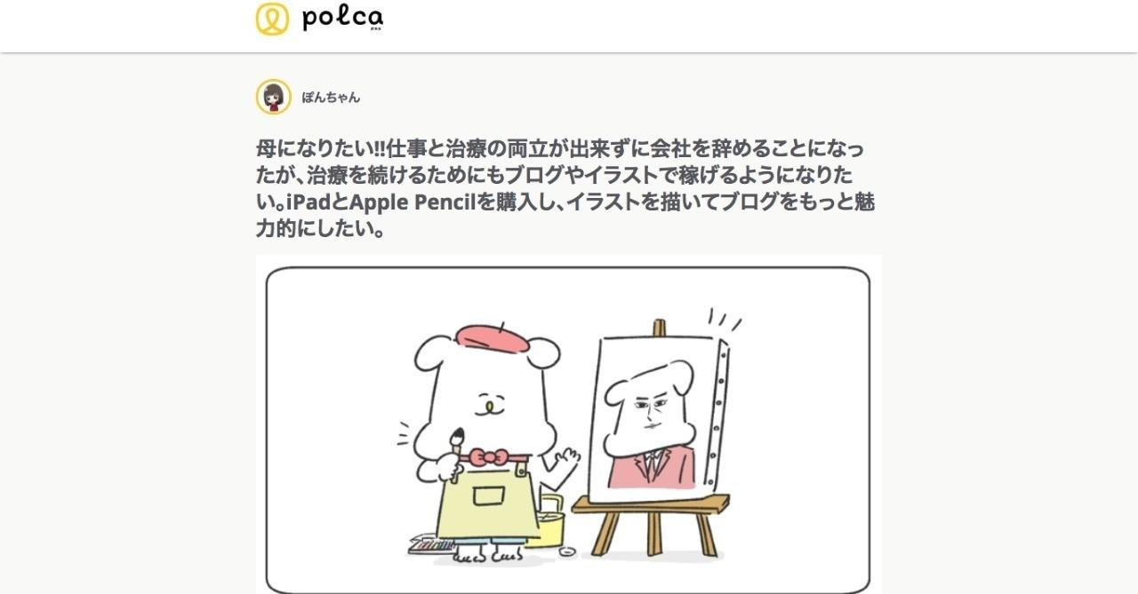 ぽん ちゃん ブログ