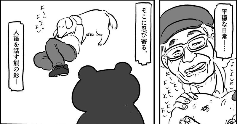 kumachan_宣伝