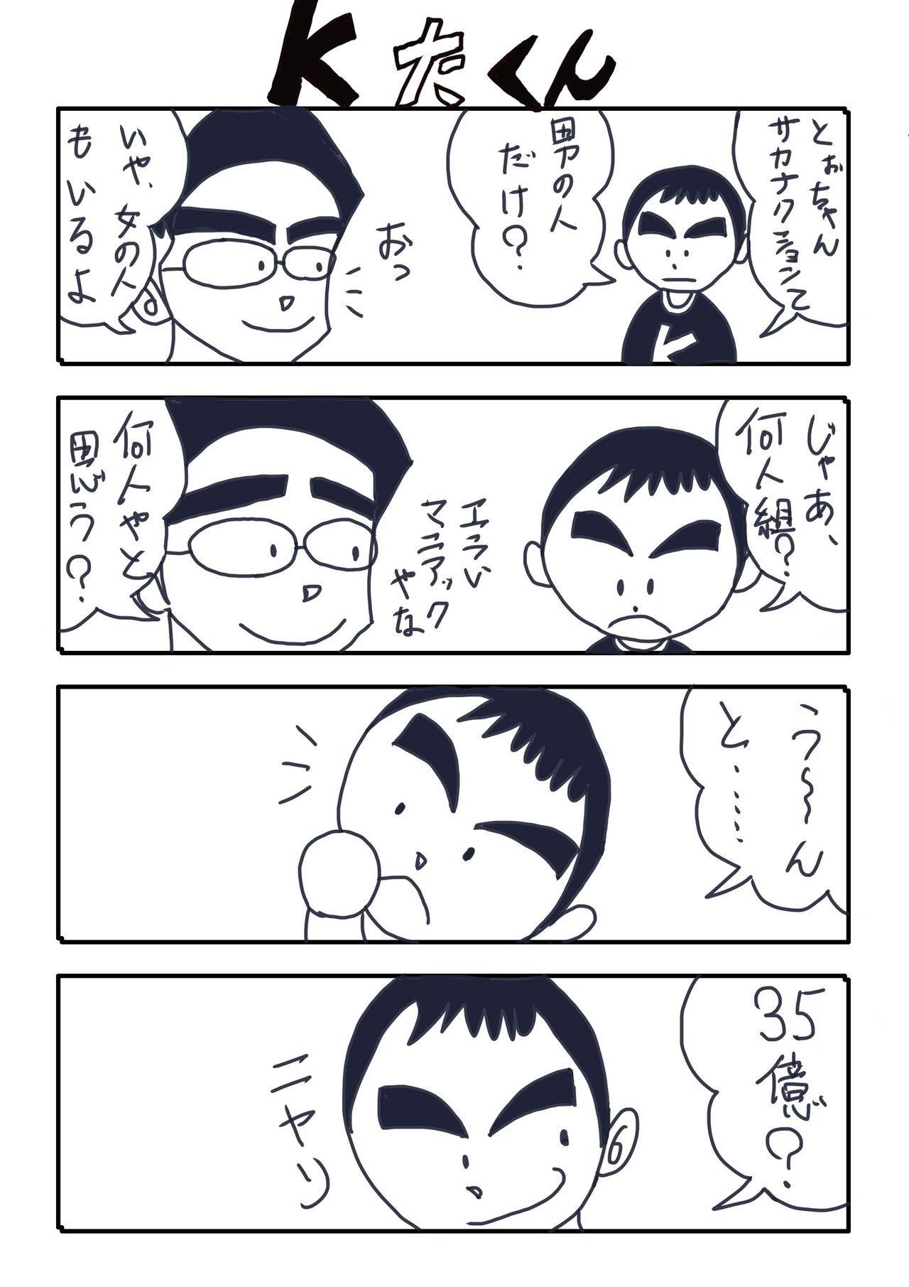KたくんNo.66